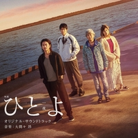 ハイレゾ/映画「ひとよ」オリジナル・サウンドトラック