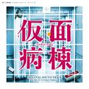 映画「仮面病棟」オリジナル・サウンドトラック/やまだ豊