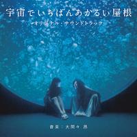 ハイレゾ/映画「宇宙でいちばんあかるい屋根」 オリジナル・サウンドトラック