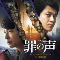 ハイレゾ/映画『罪の声』オリジナル・サウンドトラック
