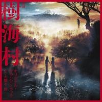 映画「樹海村」オリジナル・サウンドトラック