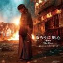 るろうに剣心 最終章 The Final オリジナルサウンドトラック/佐藤直紀