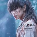 るろうに剣心 最終章 The Beginning オリジナルサウンドトラック/音楽:佐藤直紀