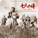 黒沢明 「七人の侍」 サウンドトラック/早坂文雄