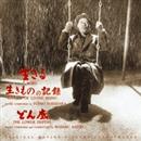 黒沢明 「生きる」「生きものの記録」「どん底」 サウンドトラック/早坂文雄