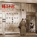 黒澤明「椿三十郎」サウンドトラック/佐藤勝