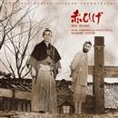 黒澤明「赤ひげ」サウンドトラック/佐藤勝