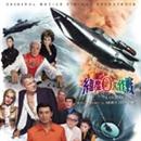 『緯度ゼロ大作戦』(国内上映版)/伊福部昭