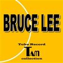 「ブルース・リー」~東宝レコードTamコレクション~/スタンリー・マックス・フィールド・オーケストラ/風間健