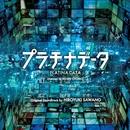 「プラチナデータ」オリジナル・サウンドトラック/音楽:澤野 弘之