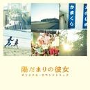 陽だまりの彼女 オリジナル・サウンドトラック/mio-sotido