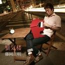蜃気楼+Swallowtail Butterfly ~あいのうた~ 配信限定Edition/藤岡正明