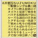 カタパルト/suzumoku
