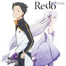 TVアニメ「Re:ゼロから始める異世界生活」オープニングテーマ「Redo」/鈴木このみ