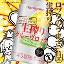 生搾りグルーヴロック/narimono