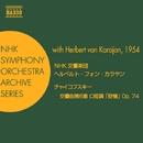 チャイコフスキー: 交響曲第6番「悲愴」(NHK交響楽団/カラヤン)(1954)/NHK交響楽団/ヘルベルト・フォン・カラヤン(指揮)