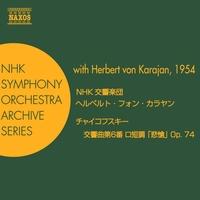 チャイコフスキー: 交響曲第6番「悲愴」(NHK交響楽団/カラヤン)(1954)