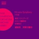 黛敏郎: 涅槃交響曲(東京コラリアーズ/NHK交響楽団/岩城宏之)(1958)/NHK交響楽団/東京コラリアーズ/岩城宏之(指揮)