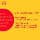 ストラヴィンスキー: 交響詩「ナイチンゲールの歌」/組曲「火の鳥」(1945年版)(ストラヴィンスキー来日公演)(NHK交響楽団/ストラヴィンスキー)(1959)/NHK交響楽団/イーゴリ・ストラヴィンスキー(指揮)