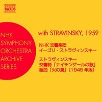ストラヴィンスキー: 交響詩「ナイチンゲールの歌」/組曲「火の鳥」(1945年版)(ストラヴィンスキー来日公演)(NHK交響楽団/ストラヴィンスキー)(1959)