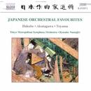日本管弦楽名曲集/東京都交響楽団/沼尻竜典(指揮)