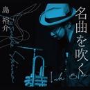名曲を吹く -Ink Blue-/島 裕介(Tp, Flugel Horn)