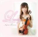 Lovely -恋音- (High-Res version)/寺沢希美(ヴァイオリン)