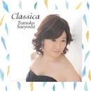 クラシカ Classica/末吉朋子(ソプラノ)