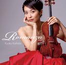 Romanza - ロマンツァ - [Digital version]/吉田恭子(ヴァイオリン)