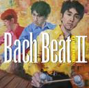 バッハ・ビートII  BACH BEAT II/名倉誠人(マリンバ, ヴィブラフォン)