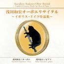 浅川和宏オーボエリサイタル ~イギリス・ドイツ作品集~/浅川和宏(オーボエ)