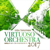 飛騨高山ヴィルトーゾオーケストラ コンサート 2017
