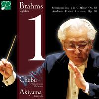 秋山和慶のブラームス・ツィクルスI  - 交響曲第1番