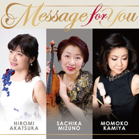 Message for you - メッセージ・フォー・ユー