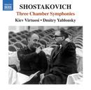 ショスタコーヴィチ: 3つの室内交響曲集/キエフ・ヴィルトゥオーゾ室内管弦楽団/ドミトリ・ヤブロンスキー(指揮)