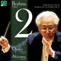 秋山和慶のブラームス・ツィクルスII  - 交響曲第2番