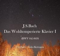 J.S.バッハ: 平均律クラヴィーア曲集 第1巻 BWV 846-869(1722年自筆手稿譜による)/桑形亜樹子(チェンバロ)