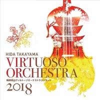飛騨高山ヴィルトーゾオーケストラ コンサート 2018