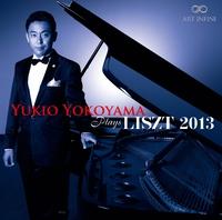 プレイズ・リスト2013/横山幸雄(ピアノ)