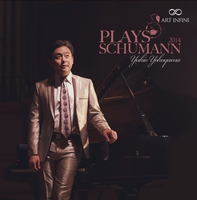 プレイズ・シューマン2014/横山幸雄(ピアノ)