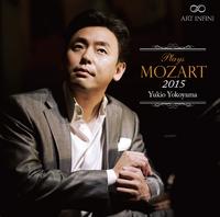 プレイズ・モーツァルト2015/横山幸雄(ピアノ)