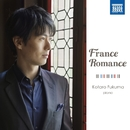 France Romance/福間洸太朗