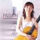 PASSION/宮下祥子(ギター)