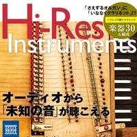 ハイレゾ×楽器 30 [チェンバロからスティールパンまで、オーディオから予想外の音が鳴り出す楽器&編成30]