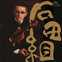 THE 石田組/石田組/石田泰尚(ヴァイオリン)