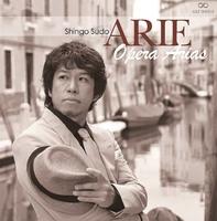 アリエ~オペラ・アリア集/須藤慎吾(バリトン)