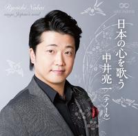 日本の心を歌う/中井亮一(テノール)
