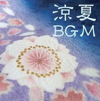 涼夏BGM ~夏を涼しくする音楽~