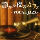 静かな夜のカフェ ~Vocal Jazz~/Various Artists