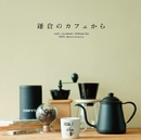 鎌倉のカフェから -café vivment dimanche 20th anniversary-/Various Artists